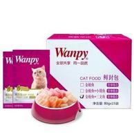 养猫爱好者福音:金枪鱼+三文鱼鲜封包猫粮 80g*15袋*3