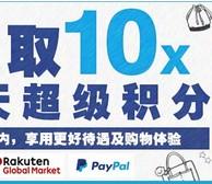 乐天国际支持支付宝,限定一周,全站消费10%返点!