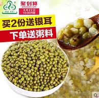 禾煜 农家绿豆488g*3袋