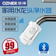 黄磊代言:浩泽智能厨房过滤净水器