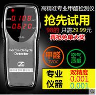 Zuuo 足缘 专业甲醛检测仪器