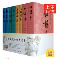 四大名著:《红楼梦》《 三国演义》《水浒传》《西游记》
