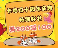 京东 卡梅拉十周年庆典 畅销童书促销