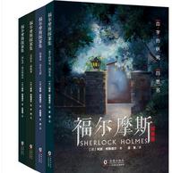 大侦探福尔摩斯探案集全集 4册