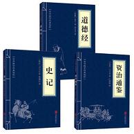 史记+资治通鉴+道德经(全三册)