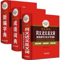 小学生大礼包:《新编字典》《成语词典》《同义近义反义词》全3本