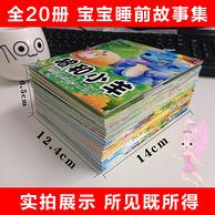 外国经典寓言童话故事绘本 全20册