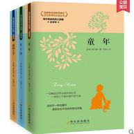 高尔基自传体三部曲全3册 童年+在人间+我的大学