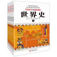 《写给孩子的趣味图解 世界史》全套6册