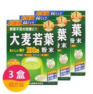 日本山本汉方 大麦若叶 44*3盒