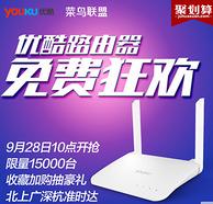 0元购!Youku优酷土豆 路由器YK-L1C