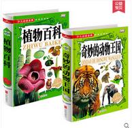 少儿百科全书 植物百科+动物百科