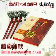 越南进口,酸枝皇红木实木筷子10双礼盒装