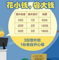 中国人寿  开心保无忧意外保障
