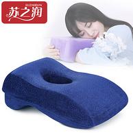 午休神器:苏之润 趴趴枕