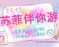 京东苏菲女性护理用品促销活动
