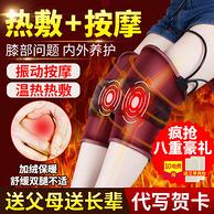 顺丰包邮:茗振 电热护膝理疗仪