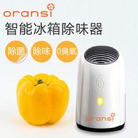 Oransi 奥兰希 负离子杀菌除味净化器