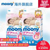 双11预告:moony尤妮佳 婴儿纸尿裤 L54片*2包