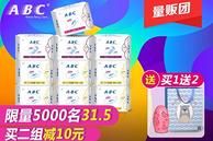 前5000名: ABC 轻透薄日夜用卫生巾 12包