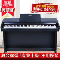 双11预告: MIDWAY 美德威 88键重锤电钢琴 MP2000X