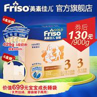Friso 美素佳儿 金装 幼儿配方奶粉 3段 1200g*2件
