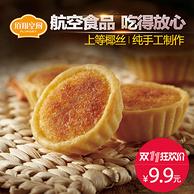 厦门特产 佰翔空厨 椰子饼 8个 220g盒装 12.8元包邮