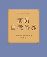 演员自我修养 Kindle电子书