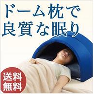 Proidea Igloo 遮光隔音枕头