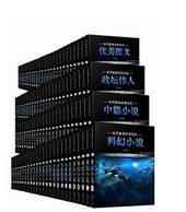《中外名人巨匠励志传奇套装》共100册 Kindle版
