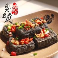 臭咕咾 长沙臭豆腐生胚 20片 500g