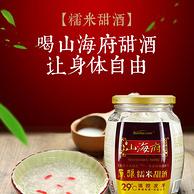 山海府 原酿糯米甜酒 750g