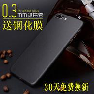 白菜价~宾丽iphone 6/6s/7/plus手机壳
