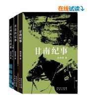 《杨显惠命运三部曲》Kindle版