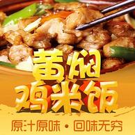 冯宇记 黄焖鸡米饭酱料 1kg