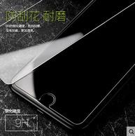 皇尚 iPhone 6/6s/7Plus 钢化膜