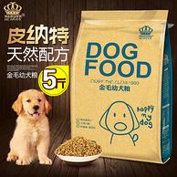 皮纳特 通用型犬粮2.5kg