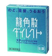 凑单品:龙角散 粉末止咳化痰润喉糖 薄荷味 16包