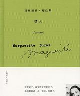 王小波力荐书籍:《情人》Kindle版本