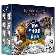 西顿野生动物故事集 共8册 用10元券后 19.8元包邮