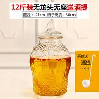 瓶瓶安安 无铅玻璃泡酒瓶12斤