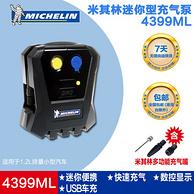 Michelin米其林  便携式车载充气泵12V