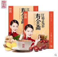 百年老字号:寿全斋 红枣姜茶 120g*2盒 券后 21.9元包邮 折合11元/盒(京东19.8元/盒)