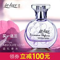 潮妆 inlove绝恋香水30ml