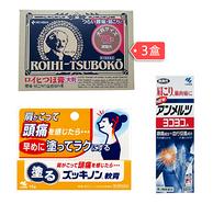 日本品牌止痛药品套装:止疼软膏+肩颈涂抹液+镇痛贴