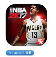 新低价: 《NBA 2K17》iOS版游戏