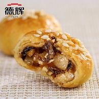 金华特产 德辉 梅干菜肉酥饼 600g 约60个 19.9元包邮