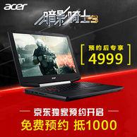 acer宏碁 暗影骑士3 VX5 15.6英寸游戏笔记本电脑