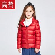 高梵 儿童时尚保暖羽绒服