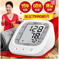 可孚 家用上臂式全自动语音血压计